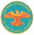 Seal of High Commissioner of the Ryukyu Islands.JPG