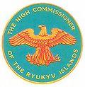 Seal of High Commissioner of the Ryukyu Islands.JPG