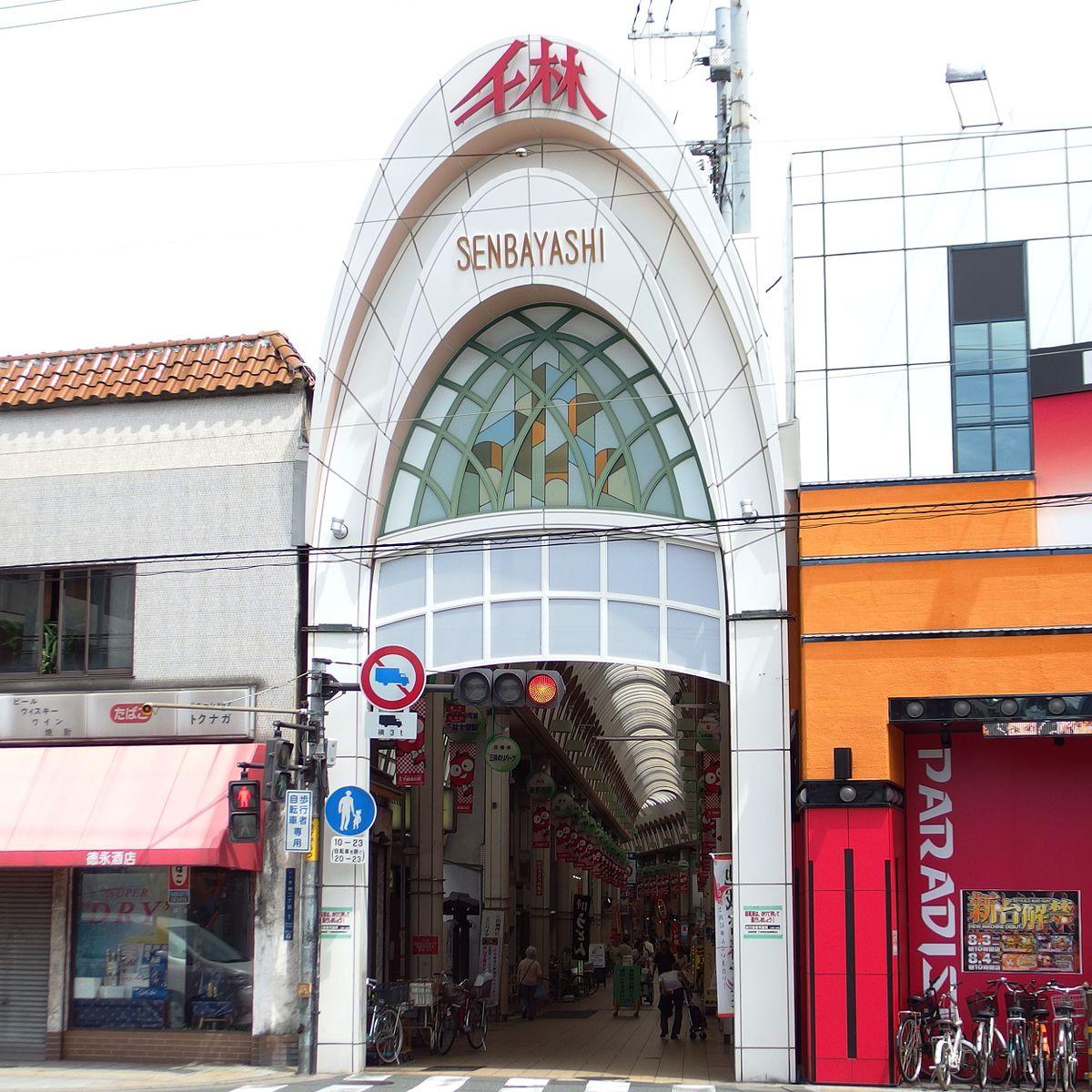 旭区 (大阪市) - 维基百科,自由的百科全书