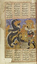Shah Namah, the Persian Epic of the Kings Wellcome L0035189.jpg