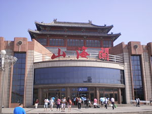 Shanhaiguan District - Shanhaiguan station