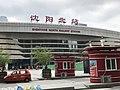 Shenyangbei Railway Station 2018-07-07 101210.jpg