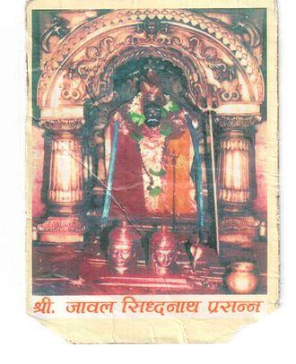 Bhoite - Shree Siddhanath