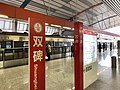 Shuangbei Station Line 1.jpg