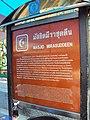 Sign - Masjid Mirasuddeen - มัสยิดมีราชุดดีน.jpg