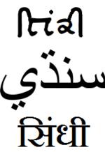 Синдхи language.png