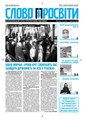 Slovo-05-2008.pdf