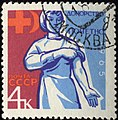 Soviet Union-1965-Stamp-0.04. Donorship Is Honorable.jpg