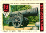 Stamp-ussr1978-czar-cannon.png