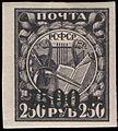 Stamp Soviet Union 1922 24g.jpg