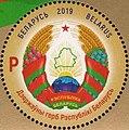 Stamp of Belarus - 2019 - Colnect 922383 - Coat of Arms of Belarus.jpeg
