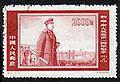 Stamp of China 1954 Scott233.jpg