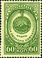 Stamp of USSR 1061.jpg