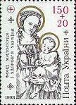Stamp of Ukraine s52 (cropped).jpg