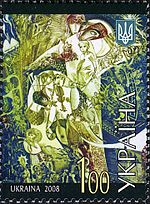 Stamp of Ukraine s945.jpg