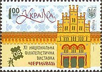 Stamp of Ukraine s952.jpg