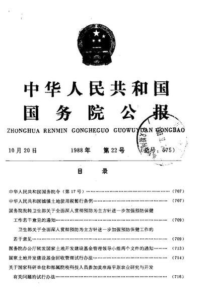 File:State Council Gazette - 1988 - Issue 22.pdf