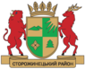Storozhineckiy rayon gerb.png