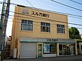 Suruga Bank Hatano branch.jpg