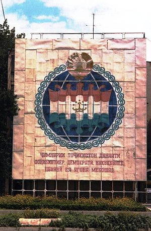 Emblem of Tajikistan - Image: Tajik coat of arms mural