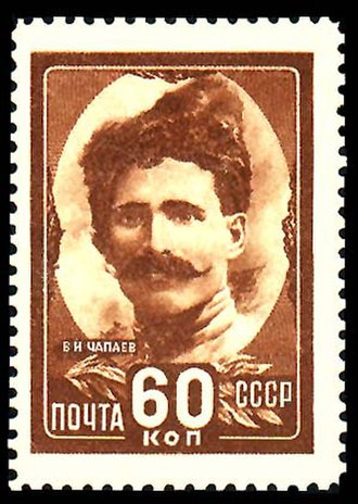 Vasily Chapayev - Chapayev on a 1948 Soviet Union postage stamp