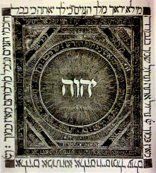 File:Tetragrammaton Sefardi.jpg
