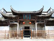 The Memorial Temple for the Family of Ye in Nanping 2013-04.JPG