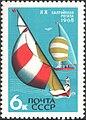 The Soviet Union 1968 CPA 3642 stamp (Yachting (20th Baltic Regatta, Tallinn)).jpg