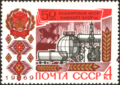 The Soviet Union 1969 CPA 3730 stamp (Oil Refinery and Salawat Yulayev Monument).png