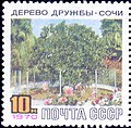 The Soviet Union 1970 CPA 3868 stamp (Friendship Tree, Sochi with label) large resolution.jpg
