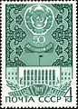The Soviet Union 1971 CPA 3969 stamp (Dagestan Autonomous Soviet Socialist Republic (Established on 1921.01.20)).jpg