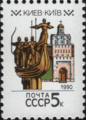 The Soviet Union 1990 CPA 6167 stamp (sculpture of Kyiv founders and Golden Gate, Kyiv, Ukraine).png