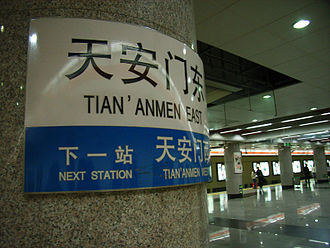 Line 1, Beijing Subway - Platform of Tian'anmen East Station