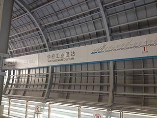 Xuefugongyequ station