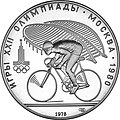 USSR 1978 10rubles Ag Olympics80 Cycling a.jpg