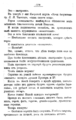 V.M. Doroshevich-Collection of Works. Volume VIII. Stage-170.png