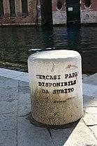Venezia - Iscrizione - Foto G. Dall'Orto, 2 lug 2006 - 01.jpg