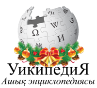 Version of the New Year logo in Kazakh Wikipedia.png