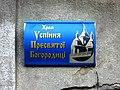 Volodymyr-Volynskyi Volynska-cells of the monastery of the Nativity of Christ-board.jpg