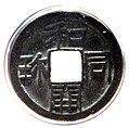 Wadokaichin copper coin.jpg