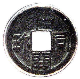 Wadōkaichin - Wadōkaichin copper coin.