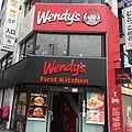 Wendy's Tokyo 2016 (26495542195).jpg