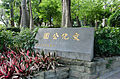Wenhua Park Sign 20150603a.jpg