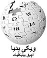 Wikipedia-logo-azb-wiki.jpg