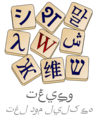 Wiktionary-logo-sd.png