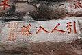 Wuyi Shan Fengjing Mingsheng Qu 2012.08.22 17-07-57.jpg
