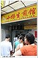 Xiao Yang Sheng Jian Guan 2.jpg