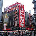 Yodobashi Camera Shinjuku-nishiguchi Multimedia-kan.jpg