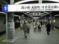 Yotsubashi Line Nishiumeda station platform - panoramio.jpg