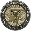 Івано-Франківська реверс.jpg